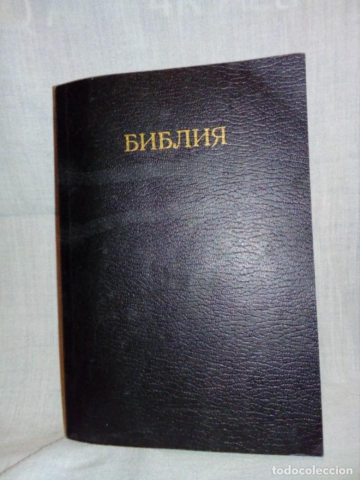 LA BIBLIA -ESCRITA EN BULGARO (Libros Nuevos - Idiomas - Otros idiomas)