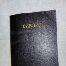 Libros: LA BIBLIA -ESCRITA EN BULGARO. Lote 208198833
