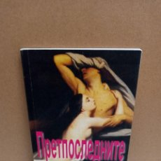 Libros: JAVIER MONTES - LOS PENÚLTIMOS - IDIOMA RUSO. Lote 258967175