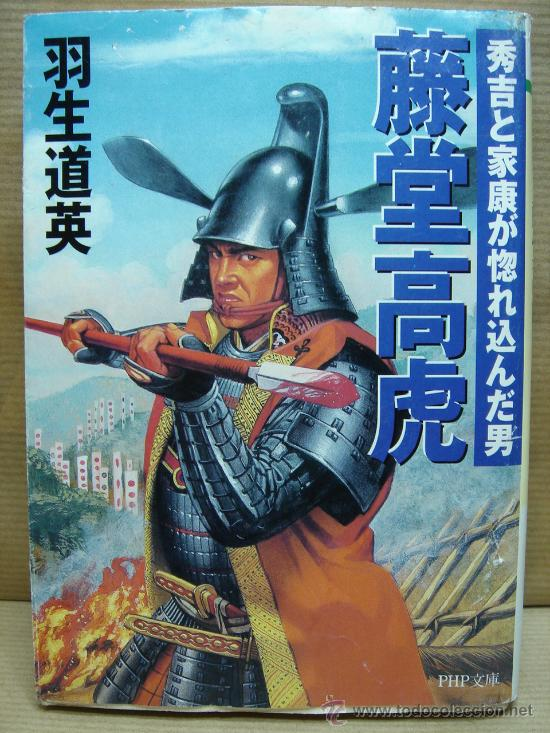 LIBRO EN JAPONES - TO DO TAKATORA -HIDEYOSHI TO LEYASU GA HOREKONDA OTOKO - MICHIHIDE HABU (Libros Nuevos - Idiomas - Japonés)