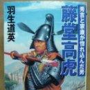 Libros: LIBRO EN JAPONES - TO DO TAKATORA -HIDEYOSHI TO LEYASU GA HOREKONDA OTOKO - MICHIHIDE HABU. Lote 24422891