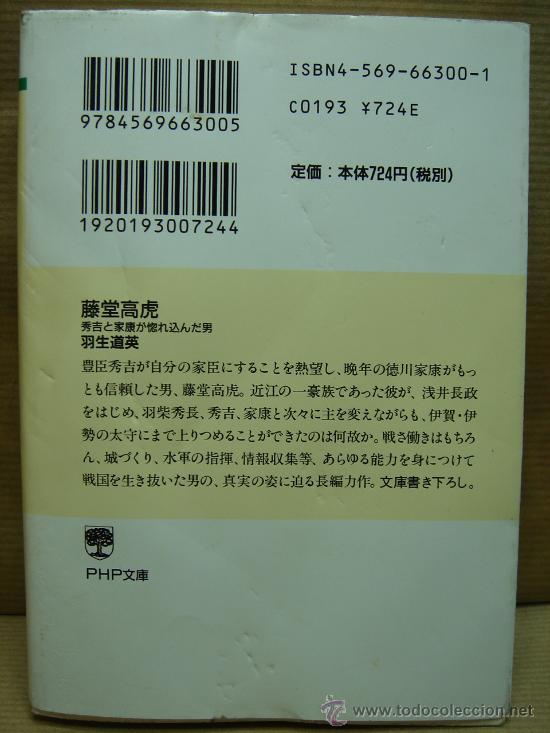 Libros: LIBRO EN JAPONES - TO DO TAKATORA -HIDEYOSHI TO LEYASU GA HOREKONDA OTOKO - MICHIHIDE HABU - Foto 2 - 24422891
