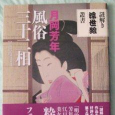 Livres: UKIYO-E. LIBRO EN JAPONÉS CON IMÁGENES. TOTALMENTE NUEVO.. Lote 52426063