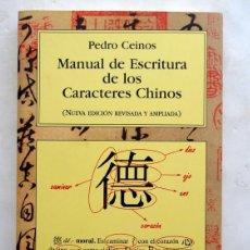 Libros: MANUAL DE ESCRITURA DE LOS CARACTERES CHINOS – PEDRO CEINOS. Lote 167686108