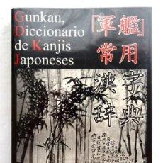 Livres: GUNKAN, DICCIONARIO DE KANJIS JAPONESES – JUAN JOSÉ FERRES SERRANO. Lote 167686740