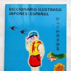 Libros: DICCIONARIO ILUSTRADO JAPONÉS-ESPAÑOL. Lote 167687288