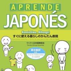 Libros: APRENDE JAPONES FACIL - QUATERNI - NUEVO. Lote 197412736