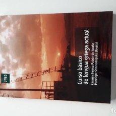 Libros: CURSO BÁSICO DE LENGUA GRIEGA ACTUAL. Lote 218399981