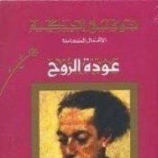 Libros: AWDET AL ROUH. Lote 219181885
