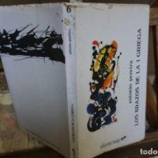 Libros: ANTONIO PEREIRA.LOS BRAZOS DE LA I GRIEGA. Lote 244470310
