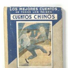 Livres: CUENTOS CHINOS LOS MEJORES CUENTOS DE TODOS LOS PAISES - PUBLICACIONES ARALUCE Nº 25, 1941. Lote 187217701