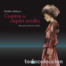 Libros: TERROR. CUENTOS DEL JAPÓN OCULTO - SACHIKO ISHIKAWA. ILUSTRACIONES: LAURA GARIJO. Lote 41610622