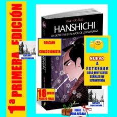 Libros: HANSHICHI - UN DETECTIVE EN EL JAPÓN DE LOS SAMURAIS - OKAMOTO KIDO - QUATERNI - 1ª EDICIÓN ABSOLUTA. Lote 133778146