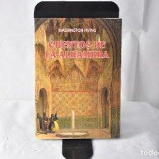 Libros: CUENTOS DE LA ALHAMBRA. IRVING, WASHINGTON. Lote 152160066