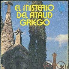 Libros: ELLERY QUEEN: EL MISTERIO DEL ATAUD GRIEGO. TRADUCCIÓN: MIGUEL GIMÉNEZ SALES. Lote 56697213