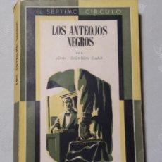 Libros: LOS ANTEOJOS NEGROS. JOHN DICKSON CARR. EMECE EDITORES 1956. Lote 235230520