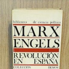 Libros: LIBRO REVOLUCIÓN EN ESPAÑA. MARX ENGELS. EDICIÓNES ARIEL. Lote 204835738