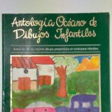 Libros: ANTOLOGÍA OCÉANO DE DIBUJOS INFANTILES (SELECCIÓN DE LOS MEJORES DIBUJOS PRESENTADOS EN CONCURSOS).. Lote 236831930
