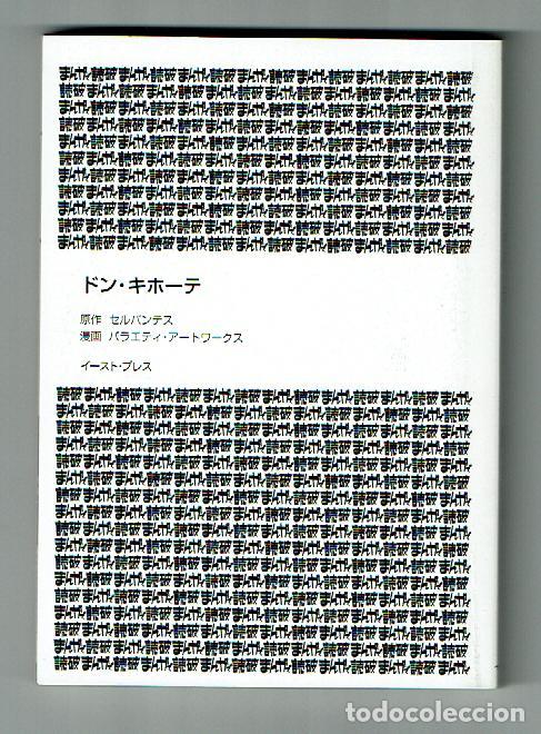 Libros: primera edición del quijote en manga - Foto 2 - 257709410