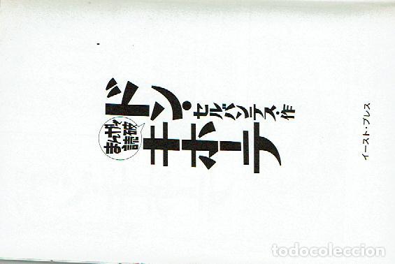 Libros: primera edición del quijote en manga - Foto 3 - 257709410