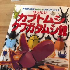 Libros: LIBRO DE RECORTABLES INSECTOS JAPONESES JAPON. Lote 266530238