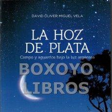 Libros: MIGUEL VELA, DAVID ÓLIVER. LA HOZ DE PLATA. CAMPO Y AGUARDO BAJO LA LUZ ARGÉNTEA. PRÓLOGO DE FÉLIX D. Lote 107387275