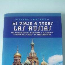 Libros: LIBRO MI VIAJE A TODAS LAS RUSIAS. JORGE SÁNCHEZ. EDITORIAL OBELISCO. AÑO 2001.. Lote 262186845