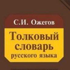 Libros: TOLKOVYY SLOVAR RUSSKOGO YAZYKA. Lote 279506078
