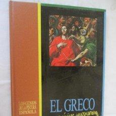 Libros: LOS GENIOS DE LA PINTURA ESPAÑOLA - EL GRECO. EDIT. SARPE.. Lote 130349890