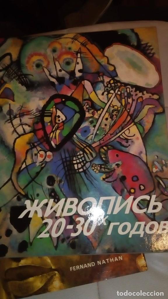 LIBRO :PINTURA DE LOS AÑOS 20-30 .PINTURA RUSA (Libros Nuevos - Bellas Artes, ocio y coleccionismo - Pintura)
