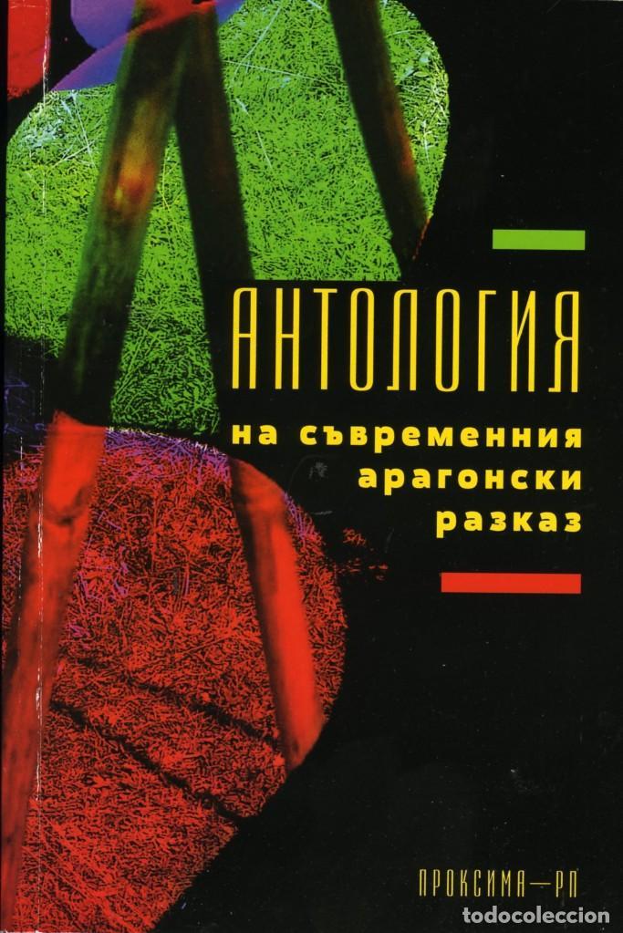 ANTOLOGÍA DEL CUENTO ARAGONÉS CONTEMPORÁNEO (EN BÚLGARO) ED. RADA PANCHOVSKA, SOFÍA, R-PRÓXIMA, 2014 (Libros Nuevos - Literatura - Poesía)
