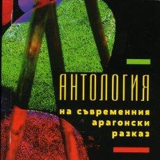 Libros: ANTOLOGÍA DEL CUENTO ARAGONÉS CONTEMPORÁNEO (EN BÚLGARO) ED. RADA PANCHOVSKA, SOFÍA, R-PRÓXIMA, 2014. Lote 167912236