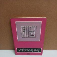 Libros: JUAN FILLOY - USALAND. Lote 254950990