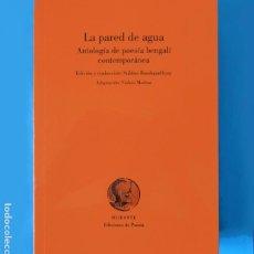 Libros: LA PARED DE AGUA - ANTOLOGÍA DE POESÍA BENGALÍ CONTEMPORÁNEA - OLIFANTE - PRECINTADO. Lote 263011495