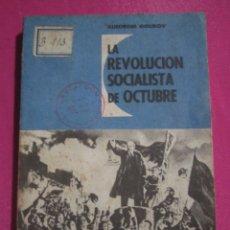 Libros: LA REVOLUCION SOCIALISTA DE OCTUBRE GOLIKOV 1963. Lote 182427908