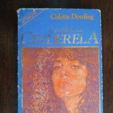 Libros: LIBRO COMPLEJO DE CINDERELA DE COLETTE DOWLING, 47 EDICION. COMPLEJO DE CENICIENTA, 1981. Lote 199043958
