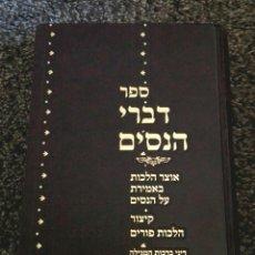 Libros: BIBLIA DE LOS PROFETAS. Lote 156204232