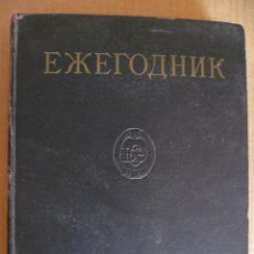 Livres: LIBRO RUSO DE 1959, (VER FOTOS). Lote 32596944