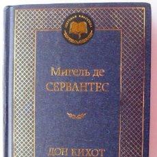 Livres: DON QUIJOTE DE LA MANCHA EN RUSO..ENVIO CERTIFICADO INCLUIDO.. Lote 46042287