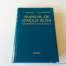 Libros: MANUAL DE LENGUA RUSA - KOPILOVA Y RAMSINA. Lote 51660033