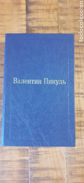 Libros: RUSO - LOTE 5 LIBROS - IDIOMA RUSO - Foto 2 - 192976250