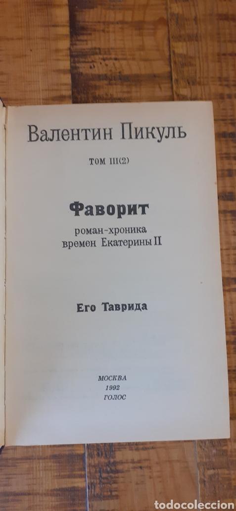Libros: RUSO - LOTE 5 LIBROS - IDIOMA RUSO - Foto 3 - 192976250
