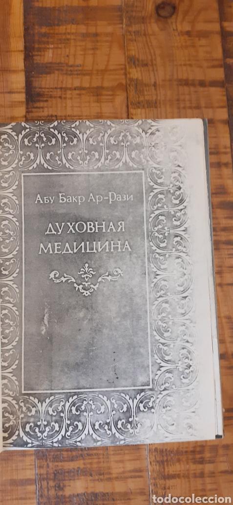 Libros: RUSO - LOTE 5 LIBROS - IDIOMA RUSO - Foto 15 - 192976250