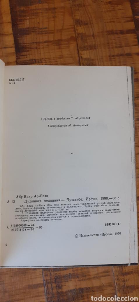 Libros: RUSO - LOTE 5 LIBROS - IDIOMA RUSO - Foto 16 - 192976250