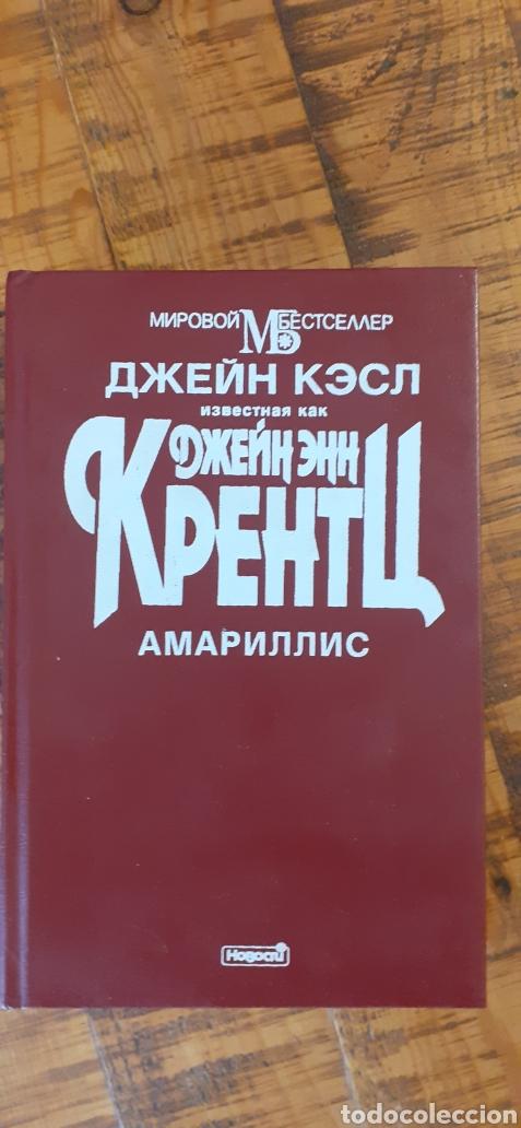 Libros: RUSO - LOTE 5 LIBROS - IDIOMA RUSO - Foto 21 - 192976250