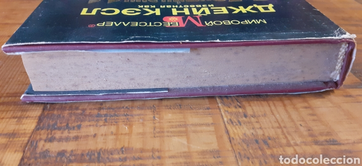 Libros: RUSO - LOTE 5 LIBROS - IDIOMA RUSO - Foto 25 - 192976250