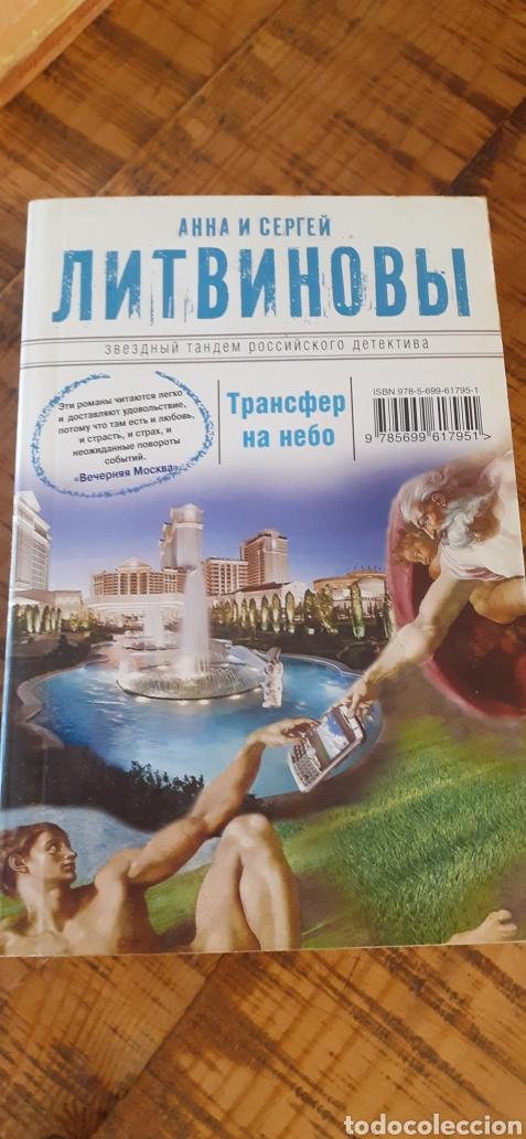 Libros: RUSO - LOTE 7 PEQUEÑOS LIBROS - IDIOMA RUSO - Foto 3 - 254104740
