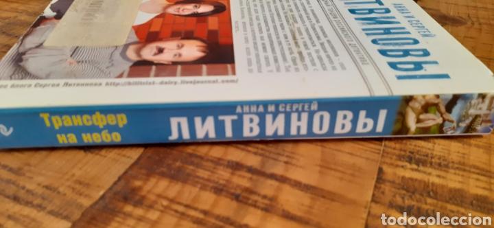 Libros: RUSO - LOTE 7 PEQUEÑOS LIBROS - IDIOMA RUSO - Foto 4 - 254104740