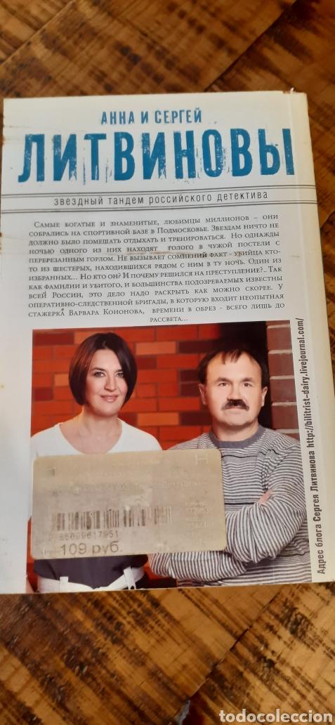 Libros: RUSO - LOTE 7 PEQUEÑOS LIBROS - IDIOMA RUSO - Foto 5 - 254104740
