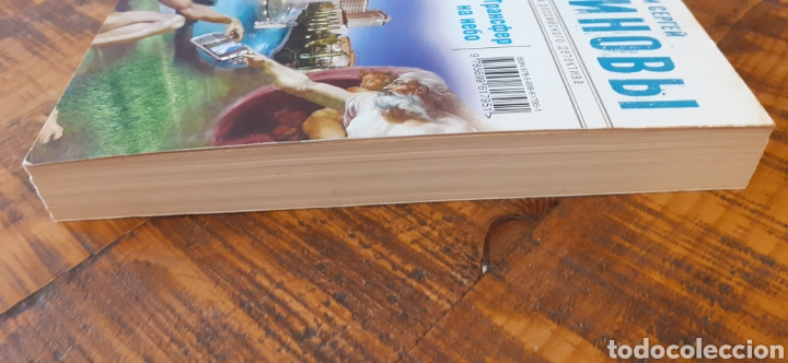 Libros: RUSO - LOTE 7 PEQUEÑOS LIBROS - IDIOMA RUSO - Foto 6 - 254104740